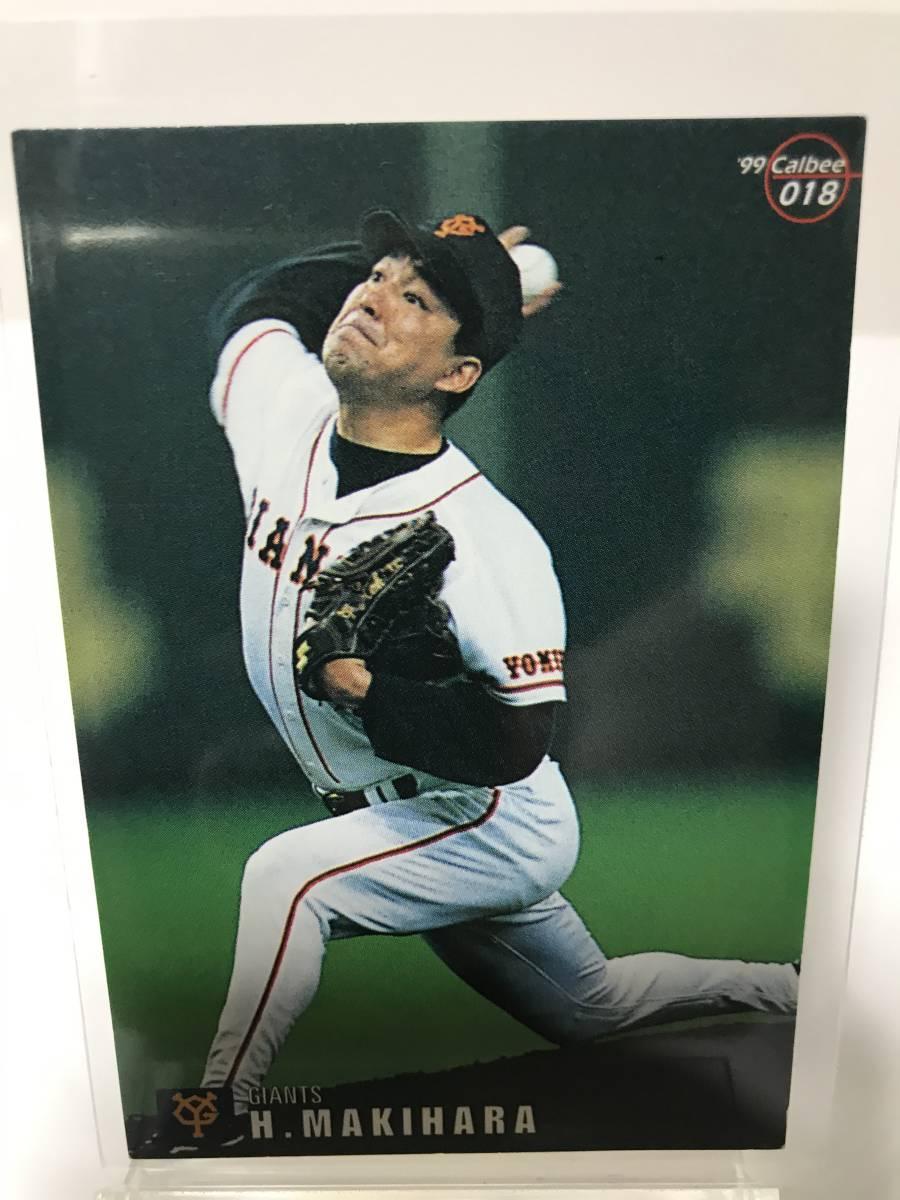 カルビー プロ野球チップス  槙原寛己 1999 No.018 読売ジャイアンツ_画像1