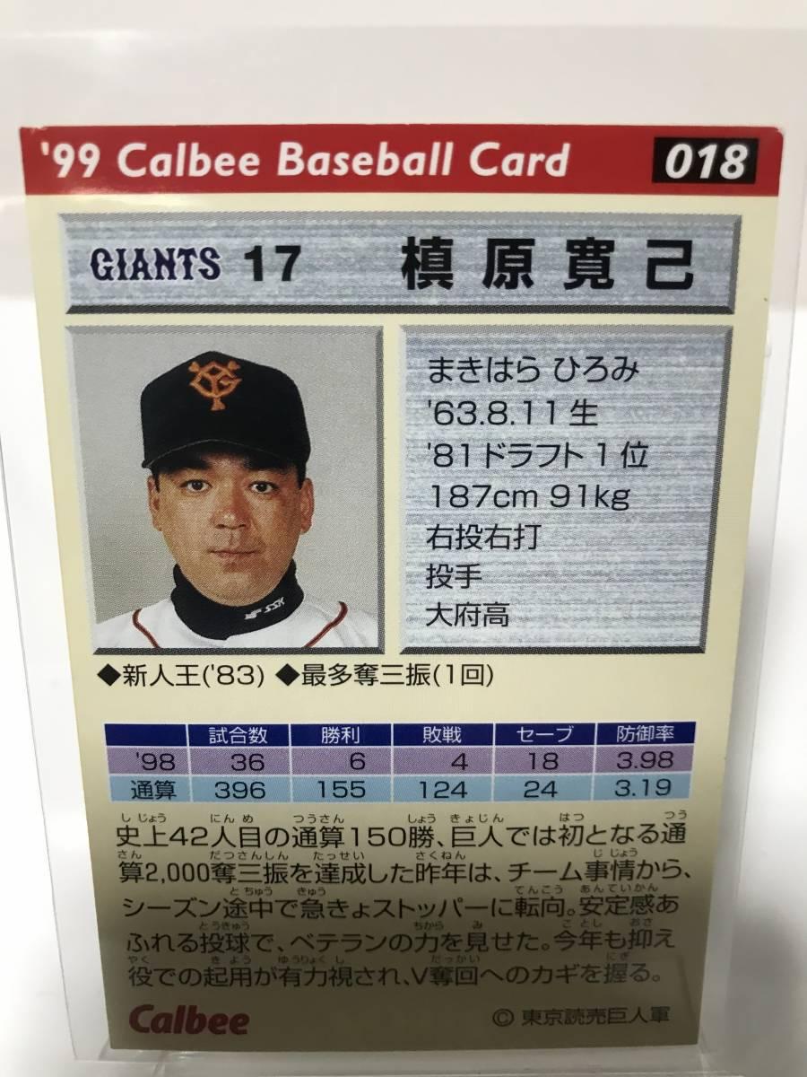 カルビー プロ野球チップス  槙原寛己 1999 No.018 読売ジャイアンツ_画像2