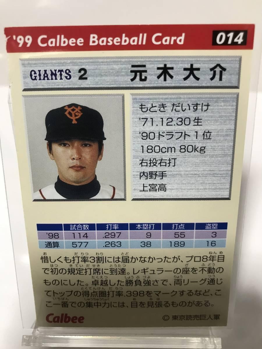カルビー プロ野球チップス  元木大介  1999 No.014 読売ジャイアンツ_画像2