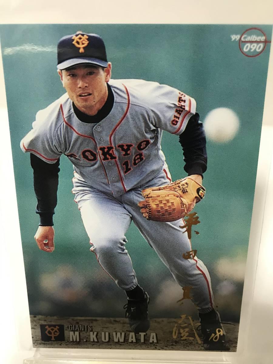 カルビー プロ野球チップス 1999 金箔サインカード 090 桑田真澄 読売ジャイアンツ_画像1