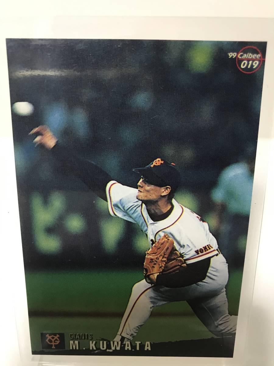 カルビー プロ野球チップス 1999 桑田真澄 ノーマルカード  019 読売ジャイアンツ_画像1