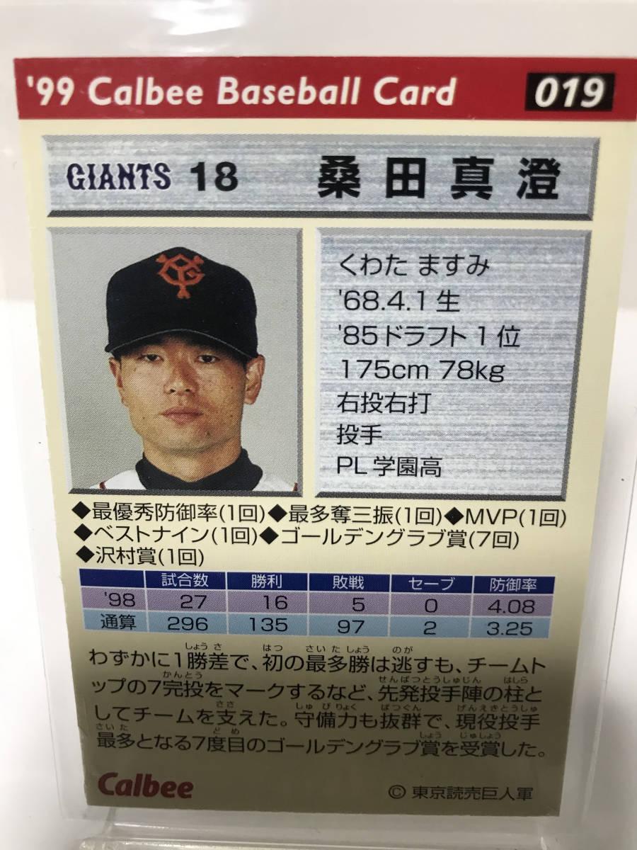 カルビー プロ野球チップス 1999 桑田真澄 ノーマルカード  019 読売ジャイアンツ_画像2