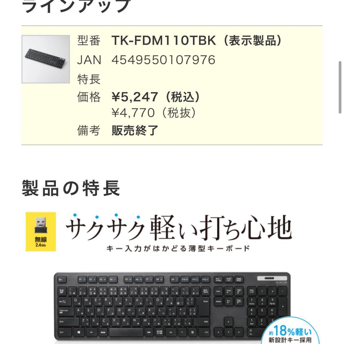 47%引き!!ELECOM 無線型キーボード