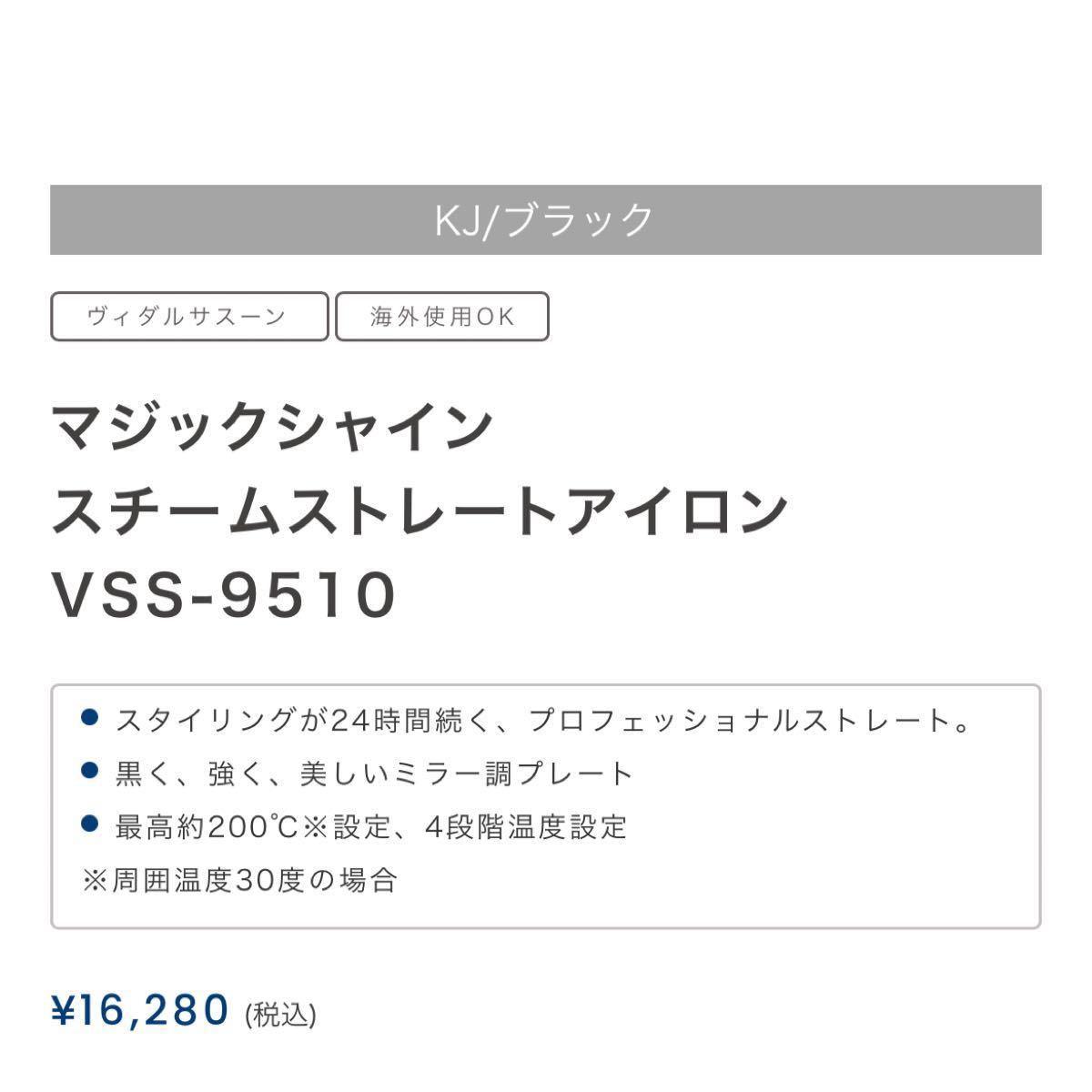 値下げしました!小泉成器 スチームストレートアイロン VSS-9510/kJ ヴィダルサスーン マジックシャイン