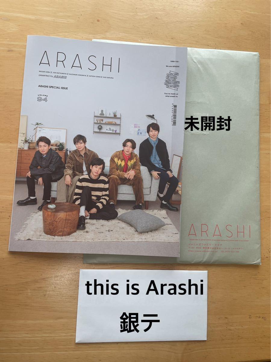 嵐This is嵐銀テープ、会報No.94セット