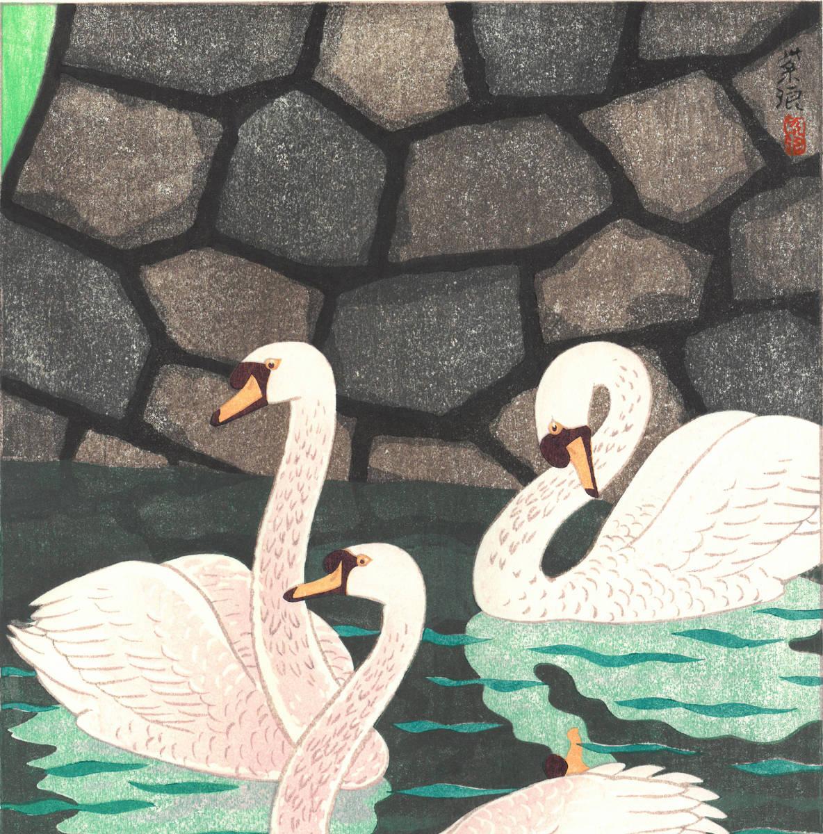笠松紫浪 (Kasamatsu Shiro) 木版画 No29 おほりの春 新版画  初版昭和中期頃   一流の摺師の技をご堪能下さい!!_画像6