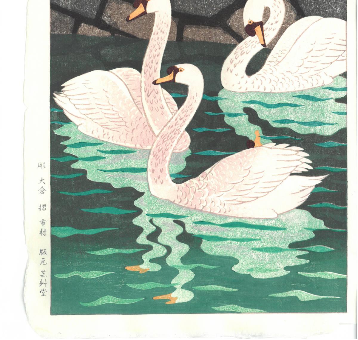 笠松紫浪 (Kasamatsu Shiro) 木版画 No29 おほりの春 新版画  初版昭和中期頃   一流の摺師の技をご堪能下さい!!_画像5