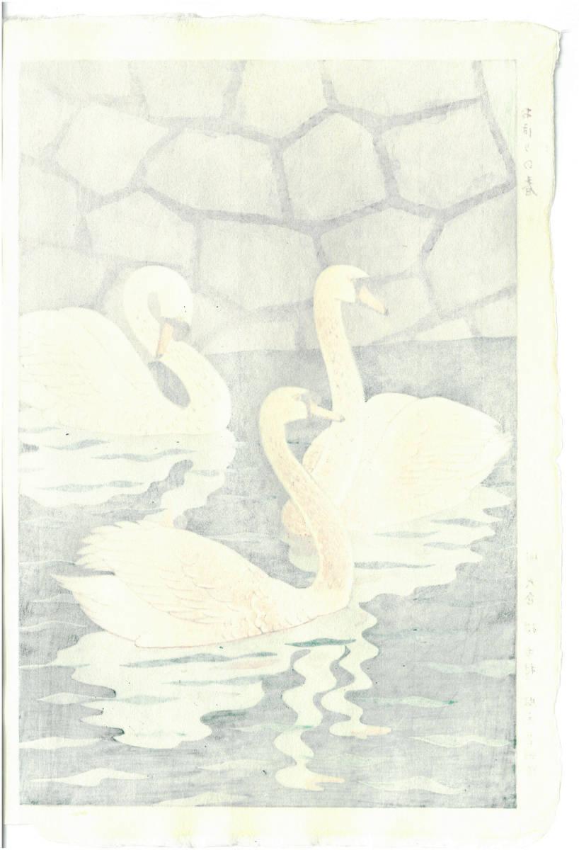 笠松紫浪 (Kasamatsu Shiro) 木版画 No29 おほりの春 新版画  初版昭和中期頃   一流の摺師の技をご堪能下さい!!_画像2