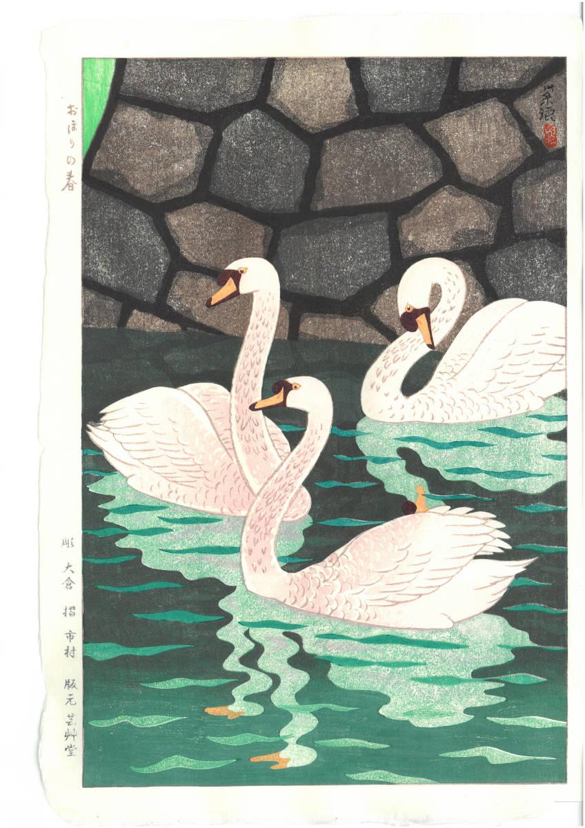笠松紫浪 (Kasamatsu Shiro) 木版画 No29 おほりの春 新版画  初版昭和中期頃   一流の摺師の技をご堪能下さい!!_画像1