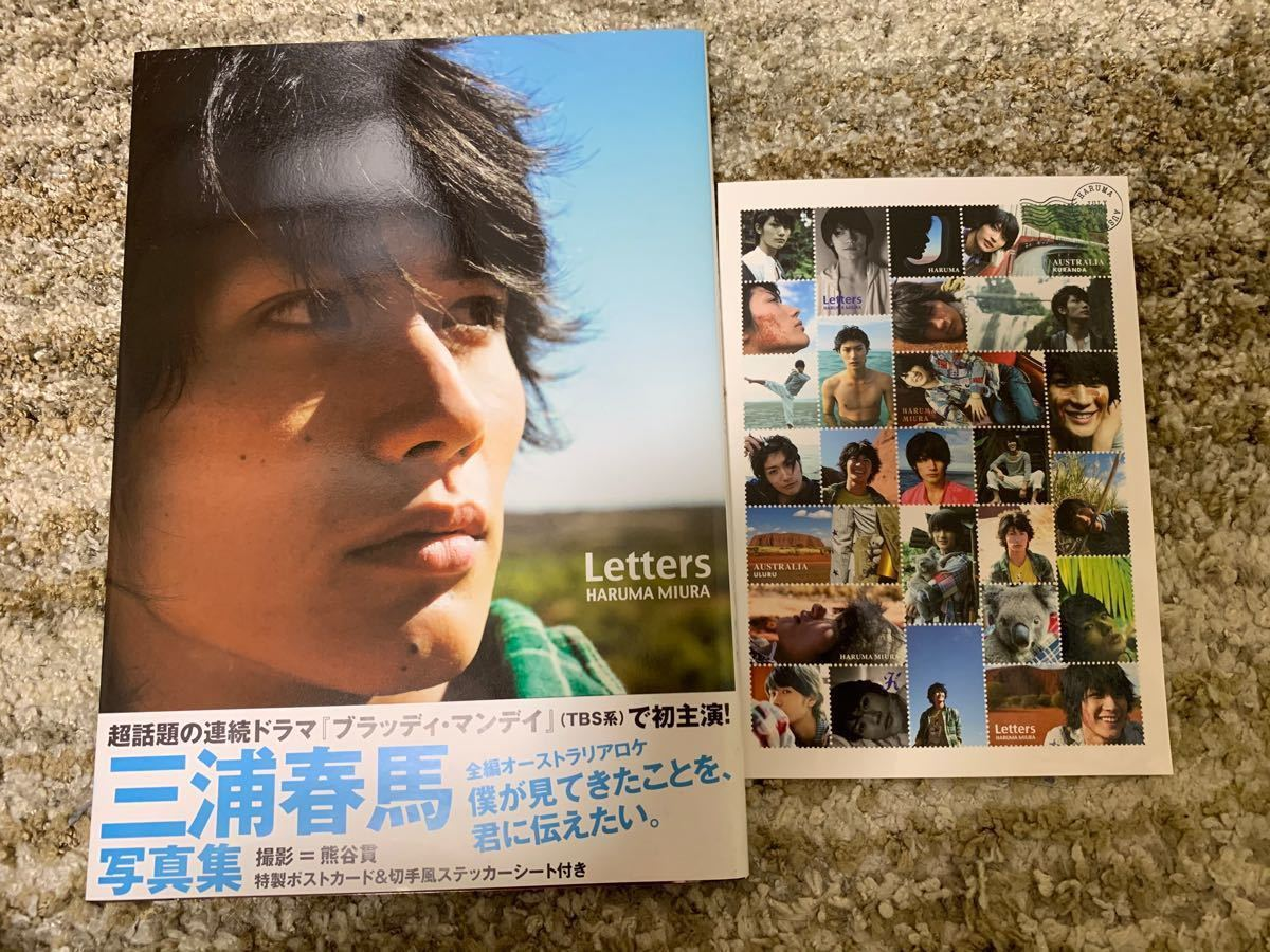 最終日お値下げ!! 初版 三浦春馬 写真集 『Letters』(初版 ポストカード、シール付き)