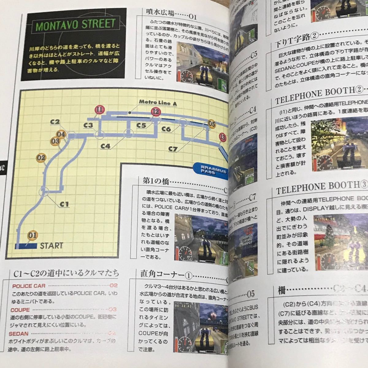 PS攻略本 ランナバウト 公式ガイドブック         ファミ通 プレイステーション