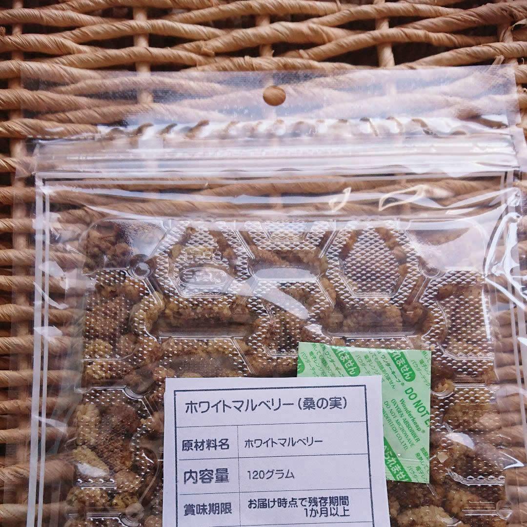 【CT】 ドライフルーツ マルベリー 120g 無添加 砂糖不使用 ノンシュガー 桑の実 ホワイトマルベリー _画像2