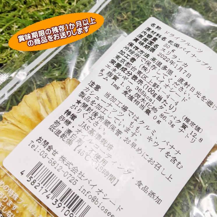【BI】 ドライフルーツ パイナップル 50g ドライパイン 無添加 砂糖不使用 ノンシュガー パイン 乾燥パイン_画像5