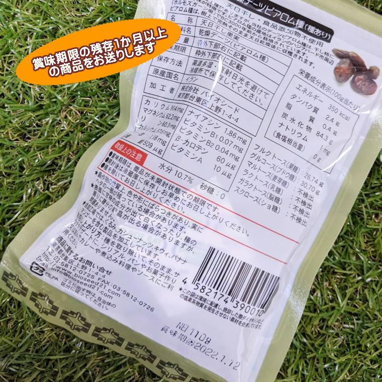 【BI】 ドライフルーツ デーツ ピアロム種 種あり 50g なつめやし 無添加 砂糖不使用 ノンシュガーナツメヤシ ピヤロム_画像6