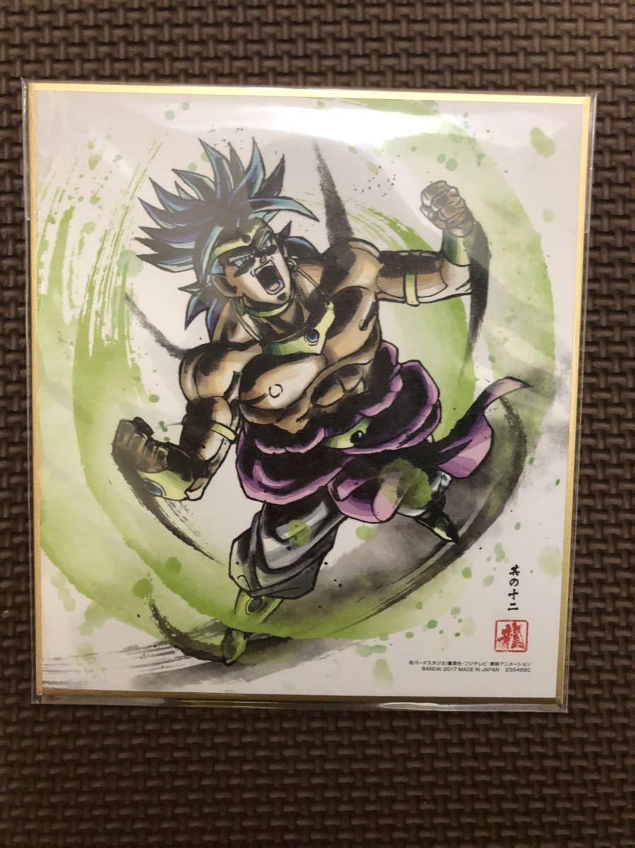 即決 新品 未開封 ドラゴンボール 色紙ART 其の十二 12 同梱可能 ブロリー_画像1