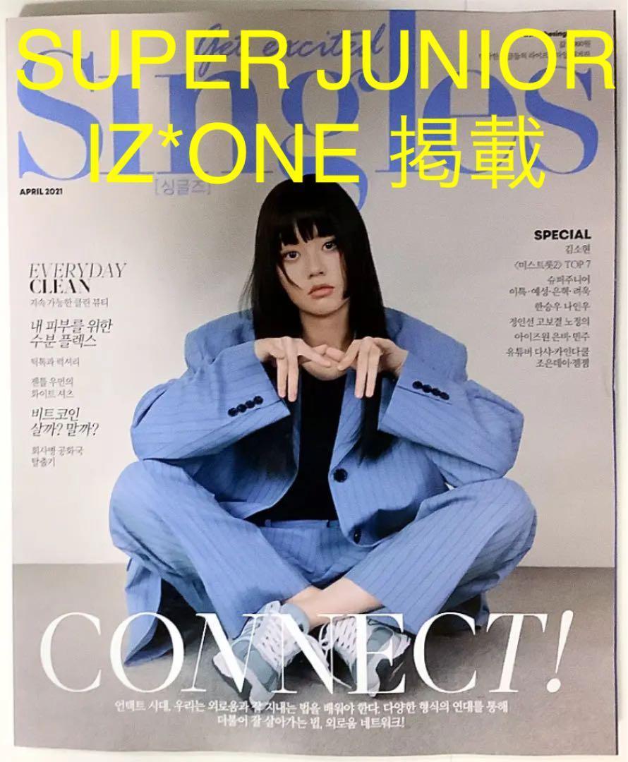 SUPER JUNIOR/IZ*ONE 雑誌Singles 2021 April_画像1