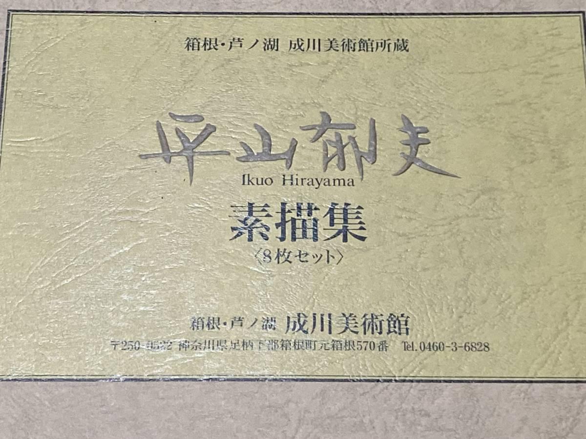 平山郁夫素描集 8枚セット 成川美術館所蔵 印刷_画像2