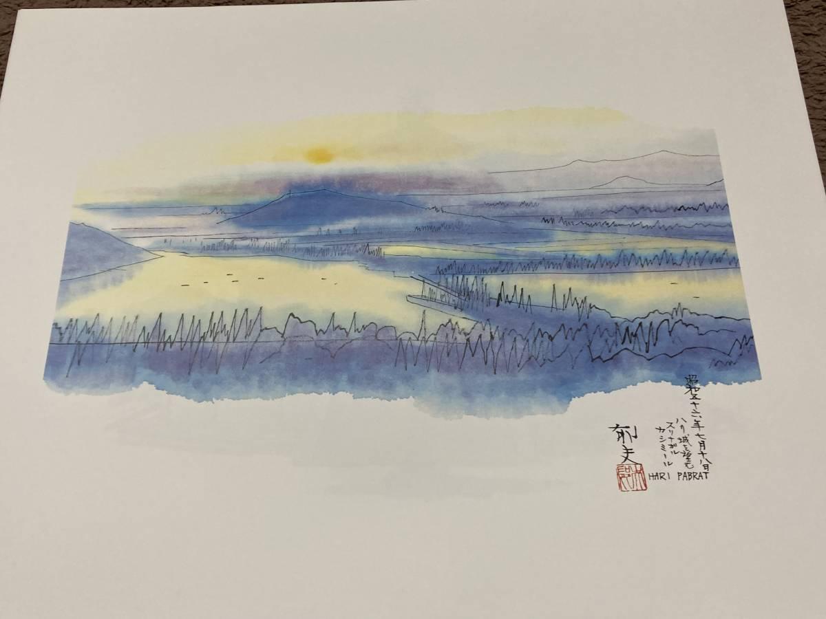 平山郁夫素描集 8枚セット 成川美術館所蔵 印刷_画像9