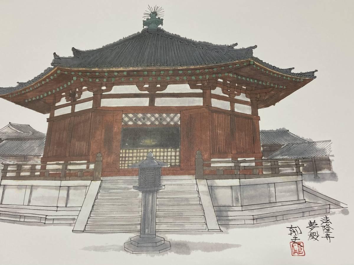 平山郁夫素描集 8枚セット 成川美術館所蔵 印刷_画像10