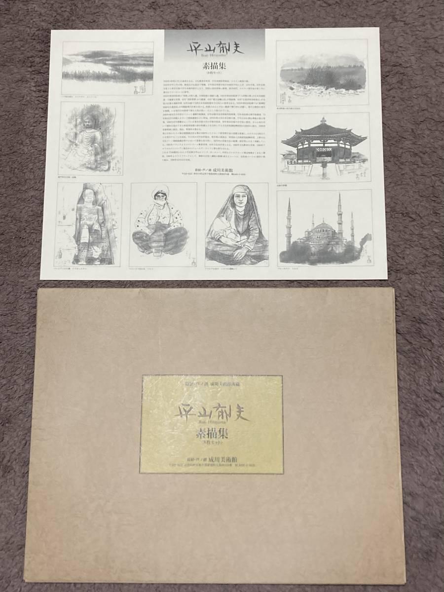 平山郁夫素描集 8枚セット 成川美術館所蔵 印刷_画像1