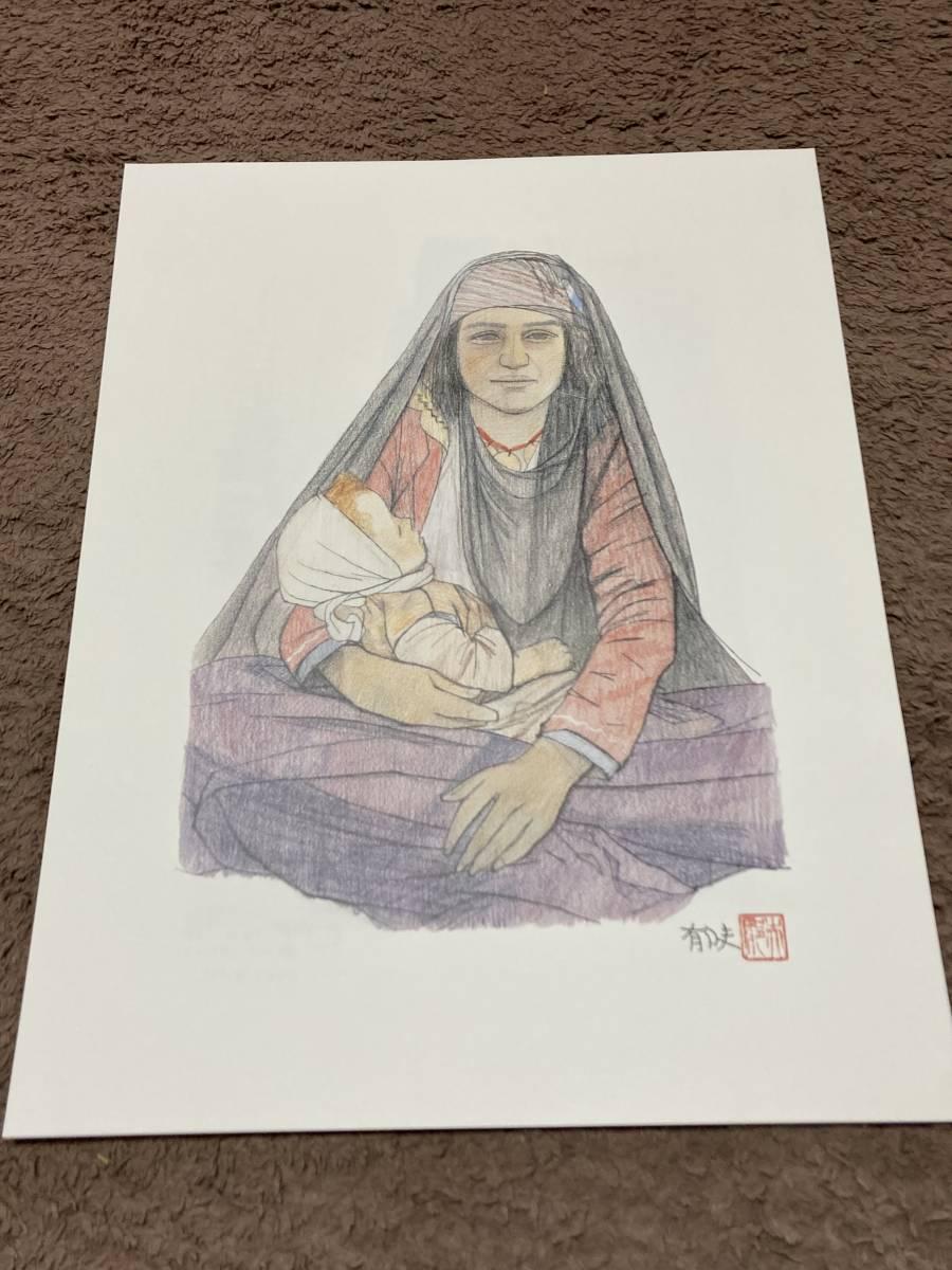 平山郁夫素描集 8枚セット 成川美術館所蔵 印刷_画像4