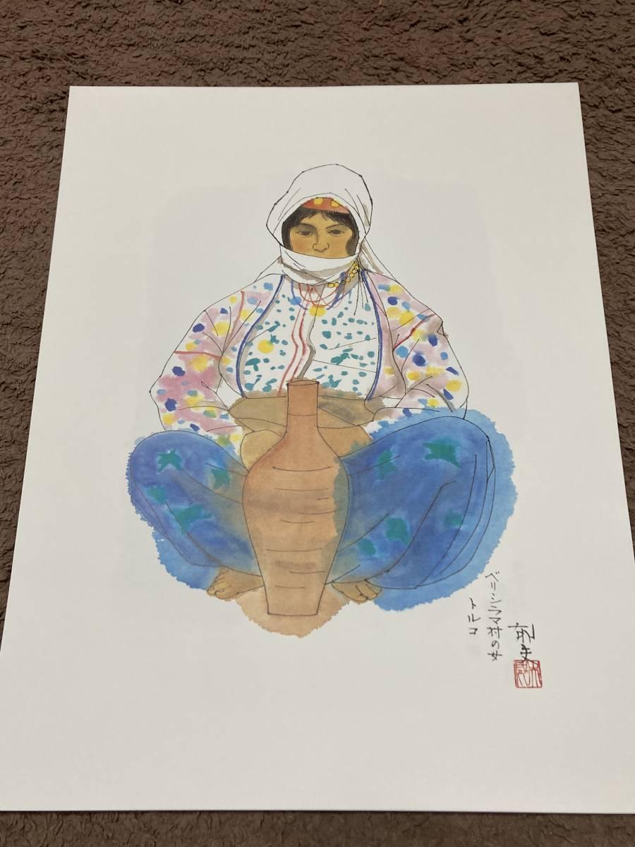 平山郁夫素描集 8枚セット 成川美術館所蔵 印刷_画像7