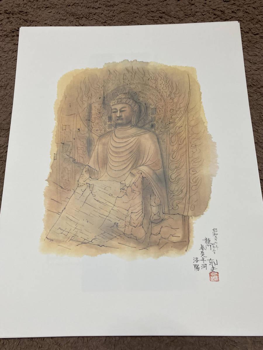 平山郁夫素描集 8枚セット 成川美術館所蔵 印刷_画像8