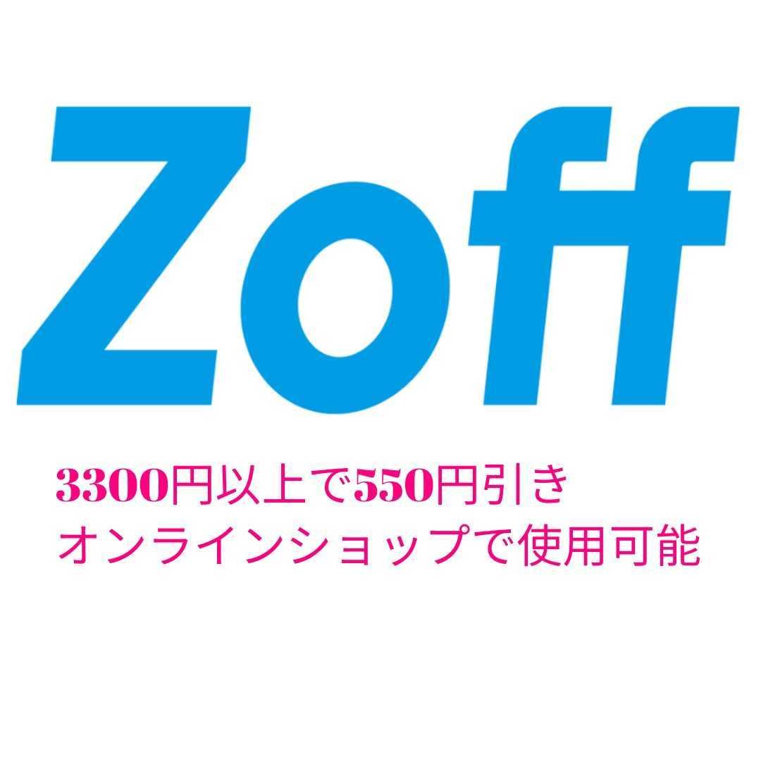 クーポン ゾフ zoff オンラインショップオンラインストア 550円引き 割引券 コード通知 メガネ めがね 眼鏡 サングラス 即決_画像1