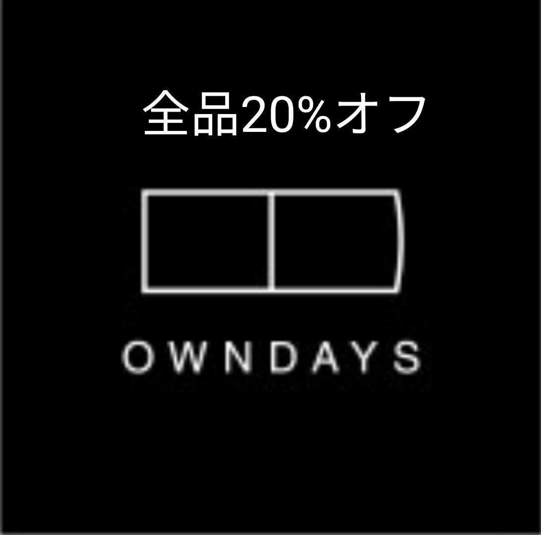 オンデーズ クーポン owndays 20%オフ 20%引き オンラインショップ 割引券 株主優待 オンラインストア メガネ サングラス 眼鏡_画像1