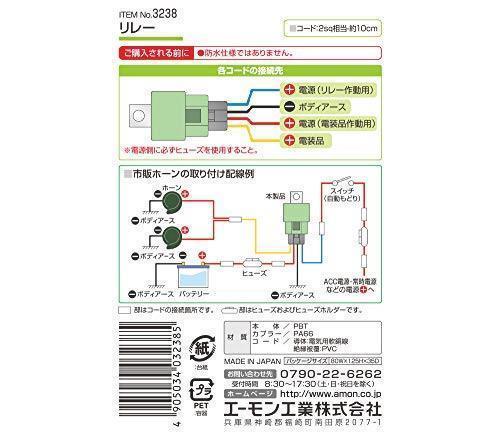 ・すぐ発送 エーモン リレー 4極 DC24V・360W(15A) 3238_画像3