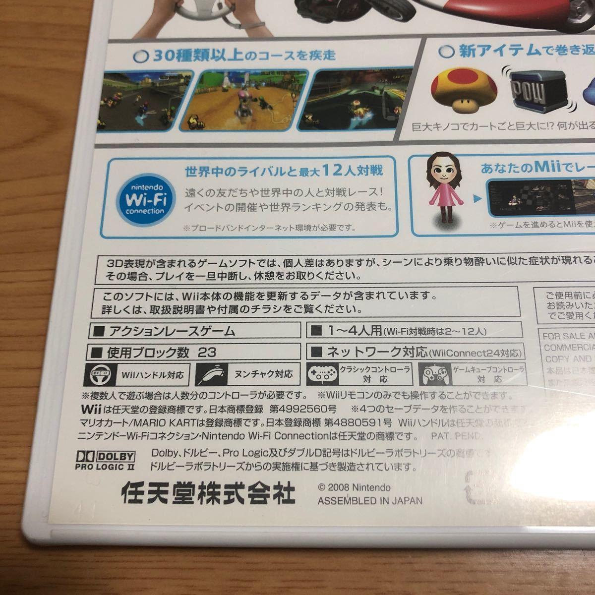 マリオカートWii ハンドル2個セット