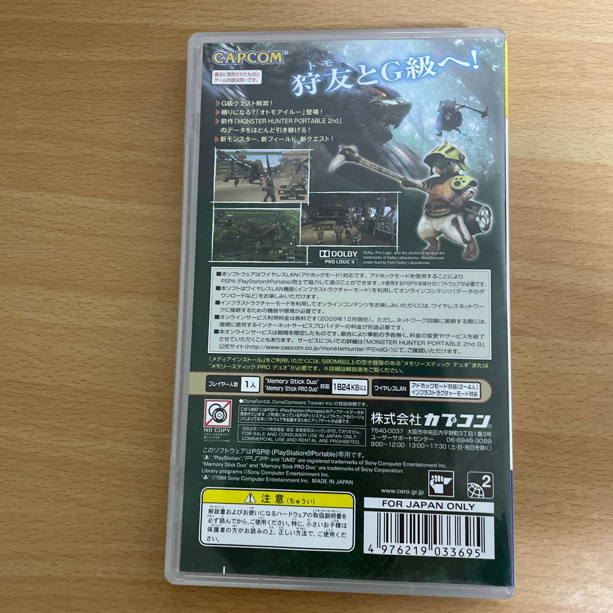 PSP モンスターハンターポータブル2ndG