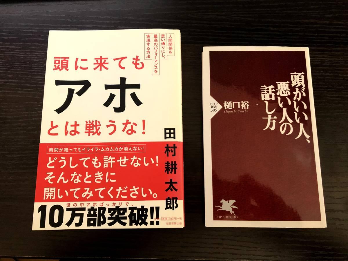 ★「頭に来てもアホとは戦うな!」「頭がいい人、悪い人の話し方」 まとめて2冊 送料無料 中古品★