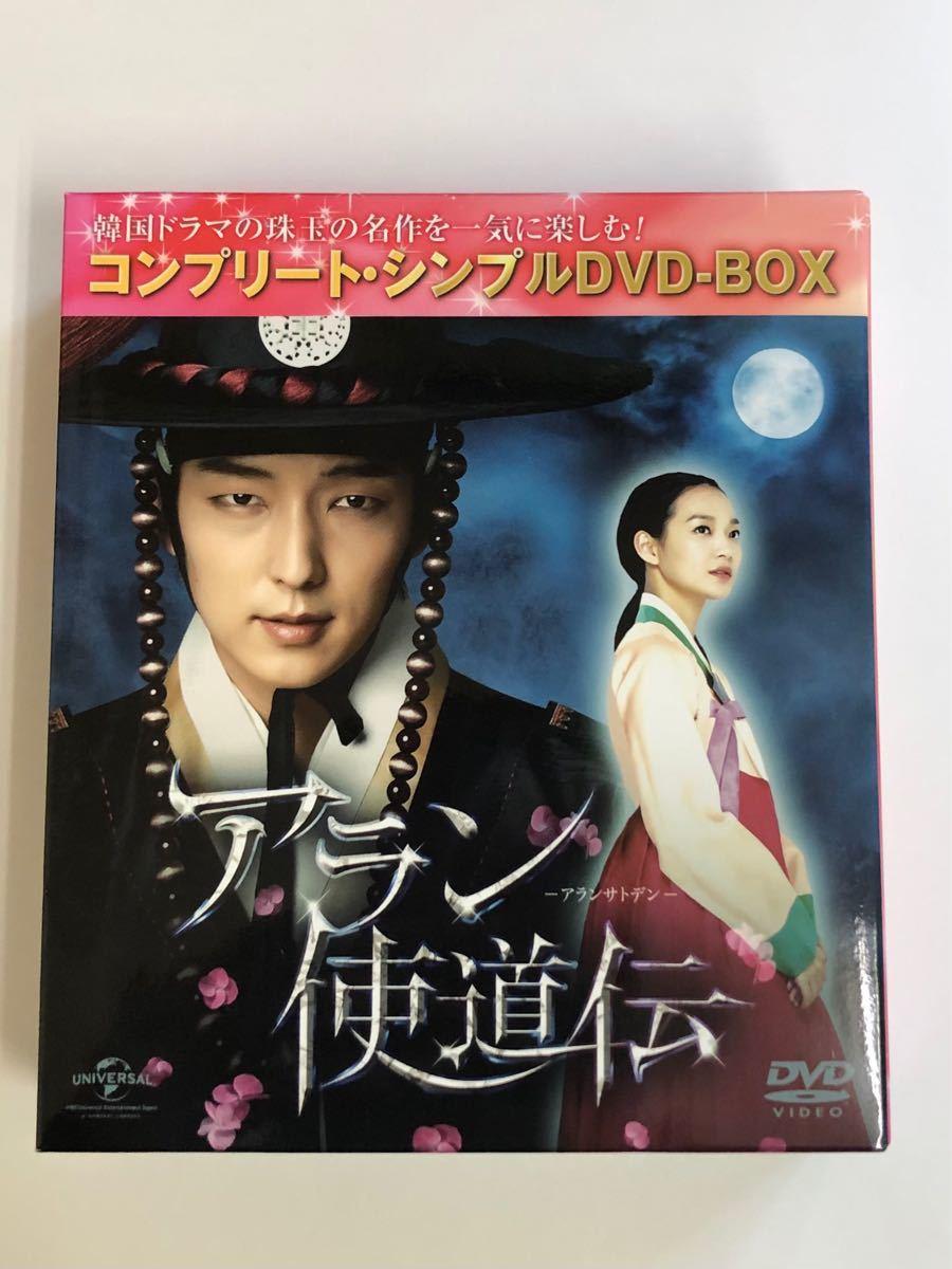 韓国ドラマ アラン使道伝 DVD-BOX