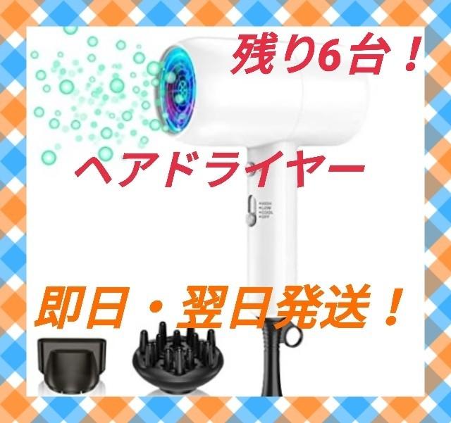 GWセール!【新品】ヘアドライヤー 高濃度マイナスイオン ヘアケア