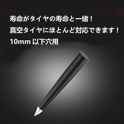 新品 パンク修理キットLouisSonder自動車迅速なパンク修理釘バイクSUVトラックATV 10mm以下穴用 長HKQ8_画像8