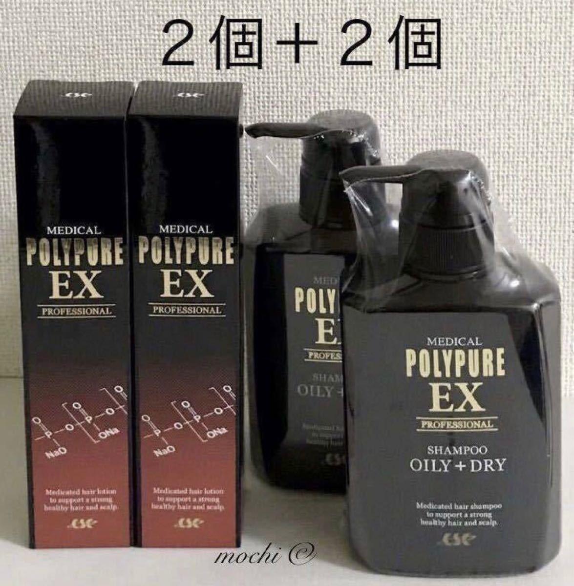 ポリピュアEX 育毛剤 育毛シャンプー 4個セット 薬用 ポリピュアEX スカルプ 新品未開封