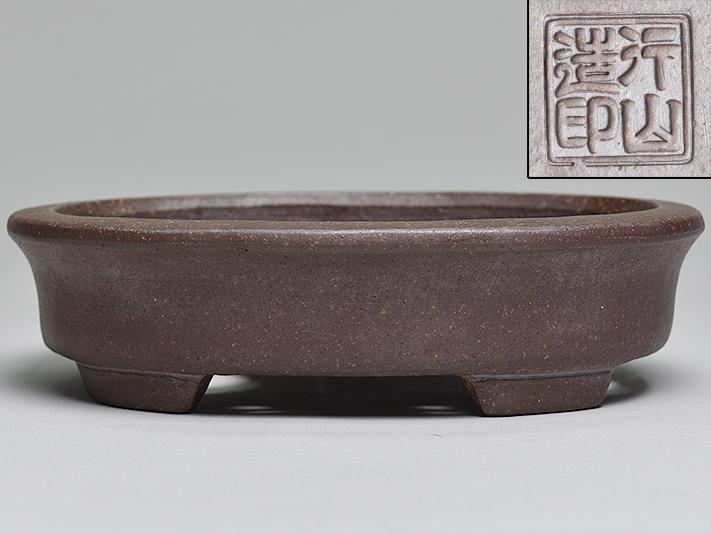 【 中野 行山 造 紫泥 外緑 楕円式 鉢 (盆栽鉢特集5)】 常滑焼 朱泥 植木鉢