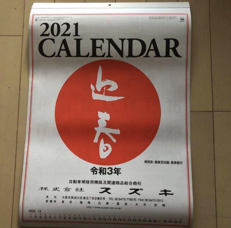 2021年シンプル 壁掛けカレンダー 企業名入 ND-127_画像1