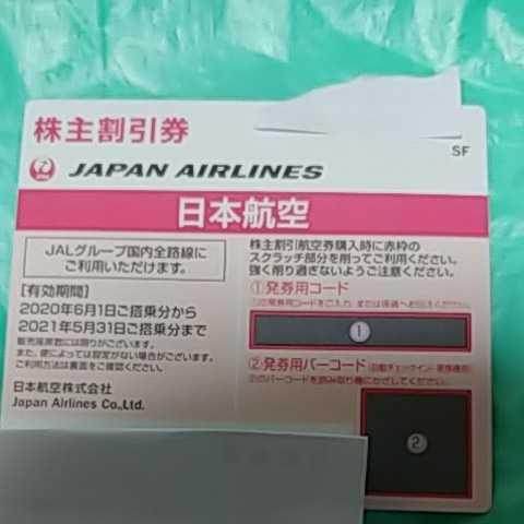JAL 日本航空 株主割引券_画像1