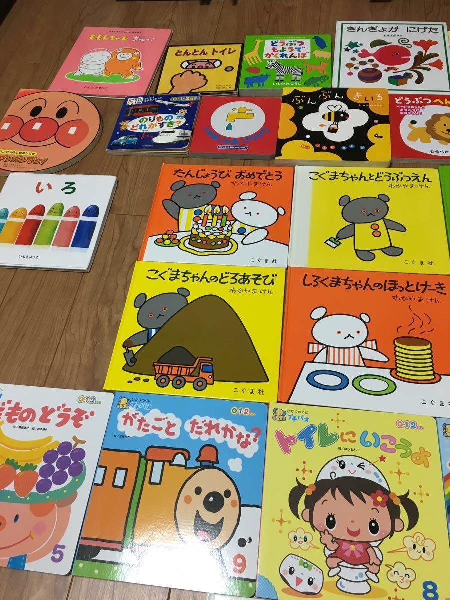 【本日限定2000円引き】絵本 30冊 まとめ売り 人気絵本 赤ちゃん絵本