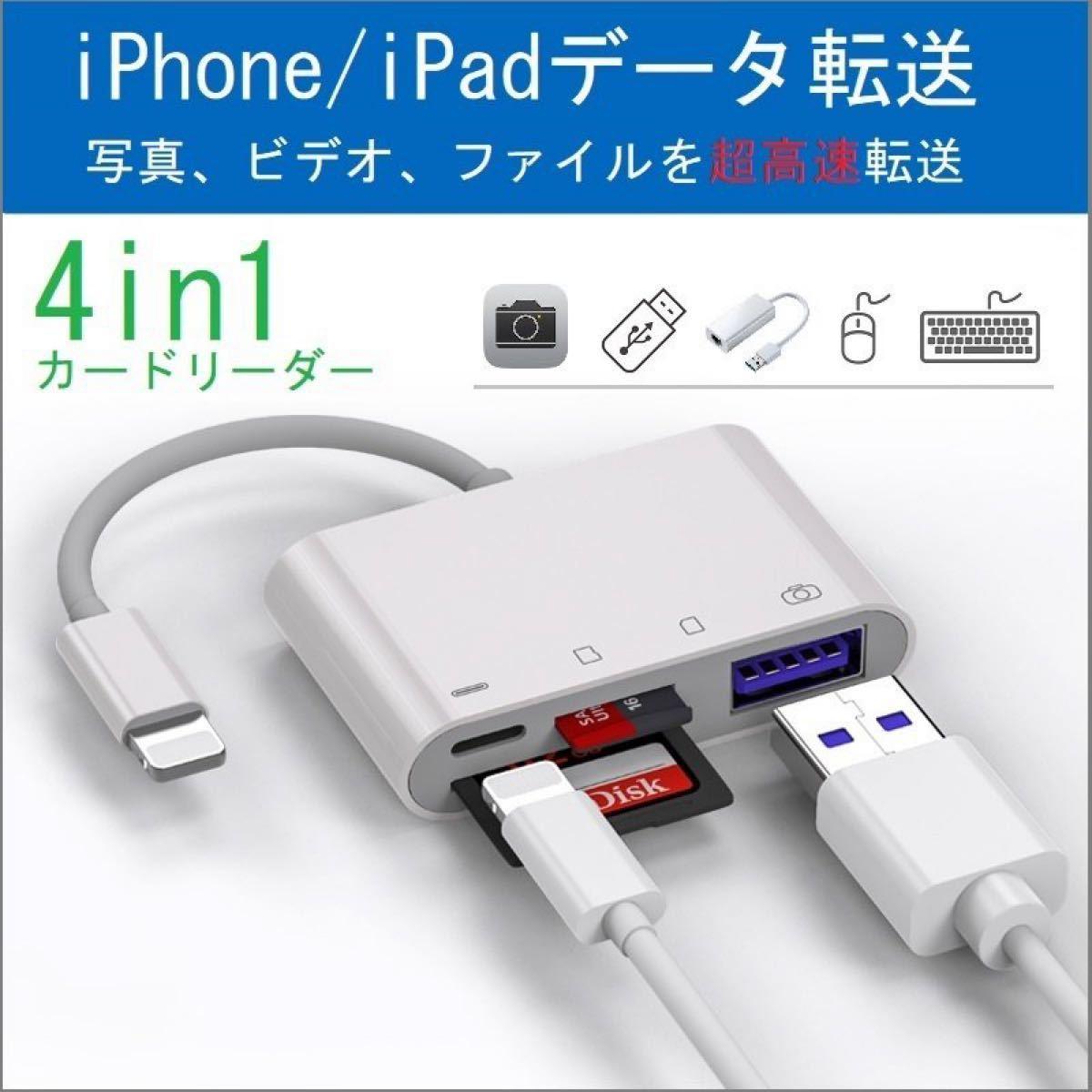 iPhone SD カードリーダー SD/TF カードリーダー
