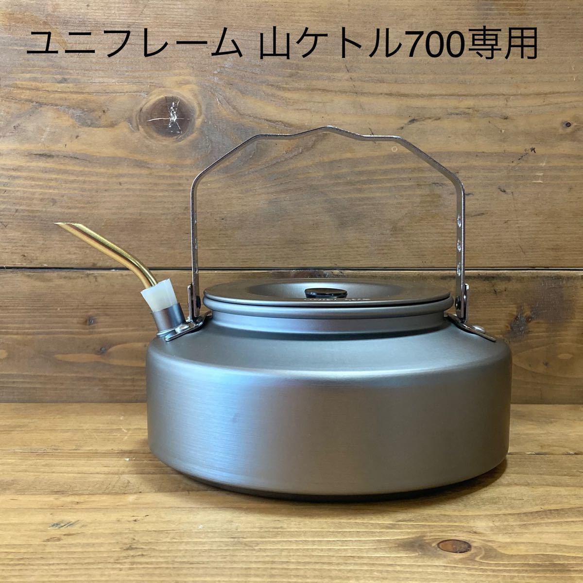 ユニフレーム 山ケトル 700 0.7L 真鍮 コーヒードリップノズル ハンドメイド 検)sosogu