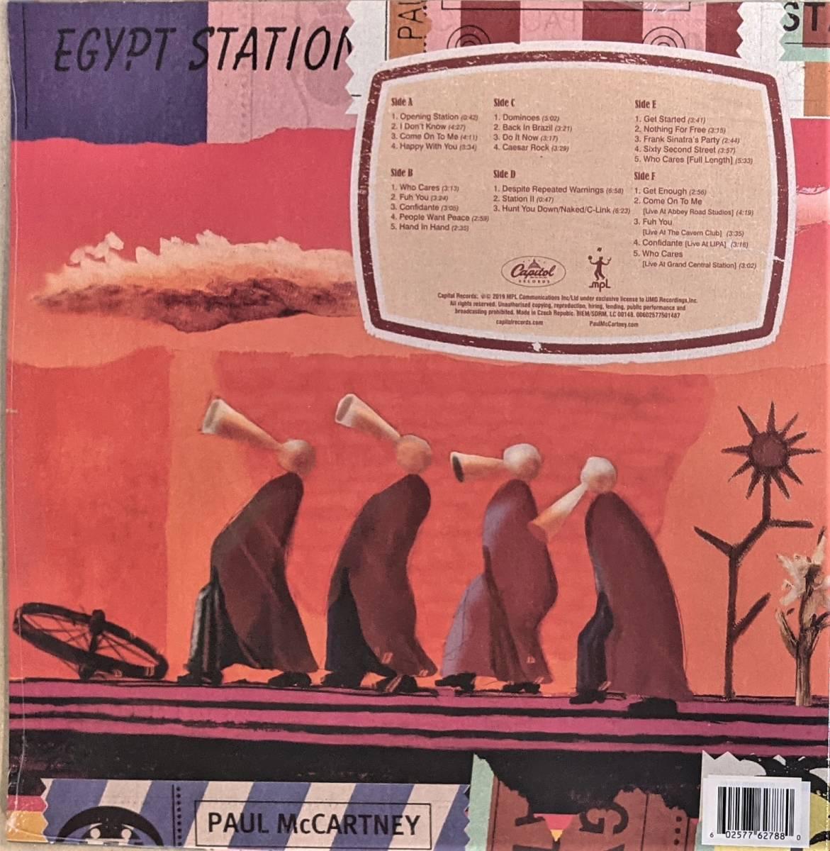 Paul McCartneyポール・マッカートニー -Egypt Station(Explorer's Edition) 限定三枚組マジェンタ・パープル・カラー・アナログ・レコード