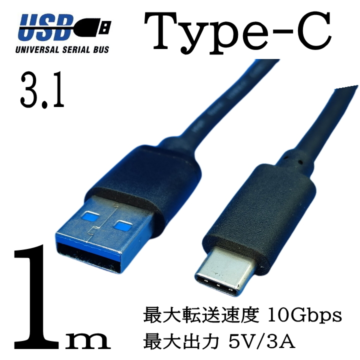 USB3.1ケーブル USB TypeC (オス)-USB A (オス) 1m 最大転送速度 10Gbps(Gen2) 最大出力 5V/3A 3AUC10