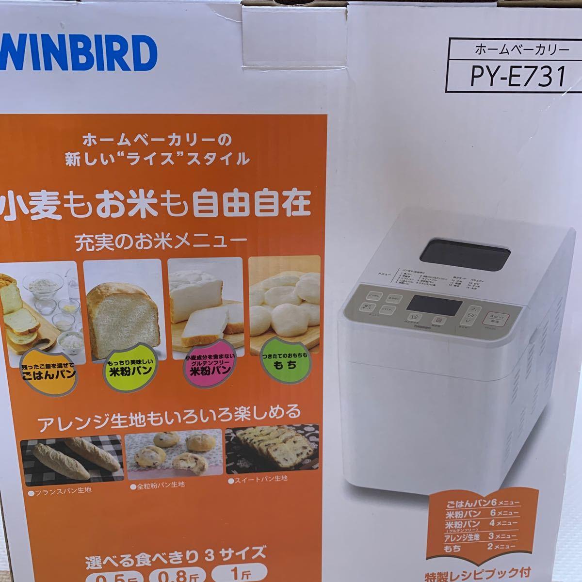 【新品・未開封】ホームベーカリー PYE731 TWINBIRD