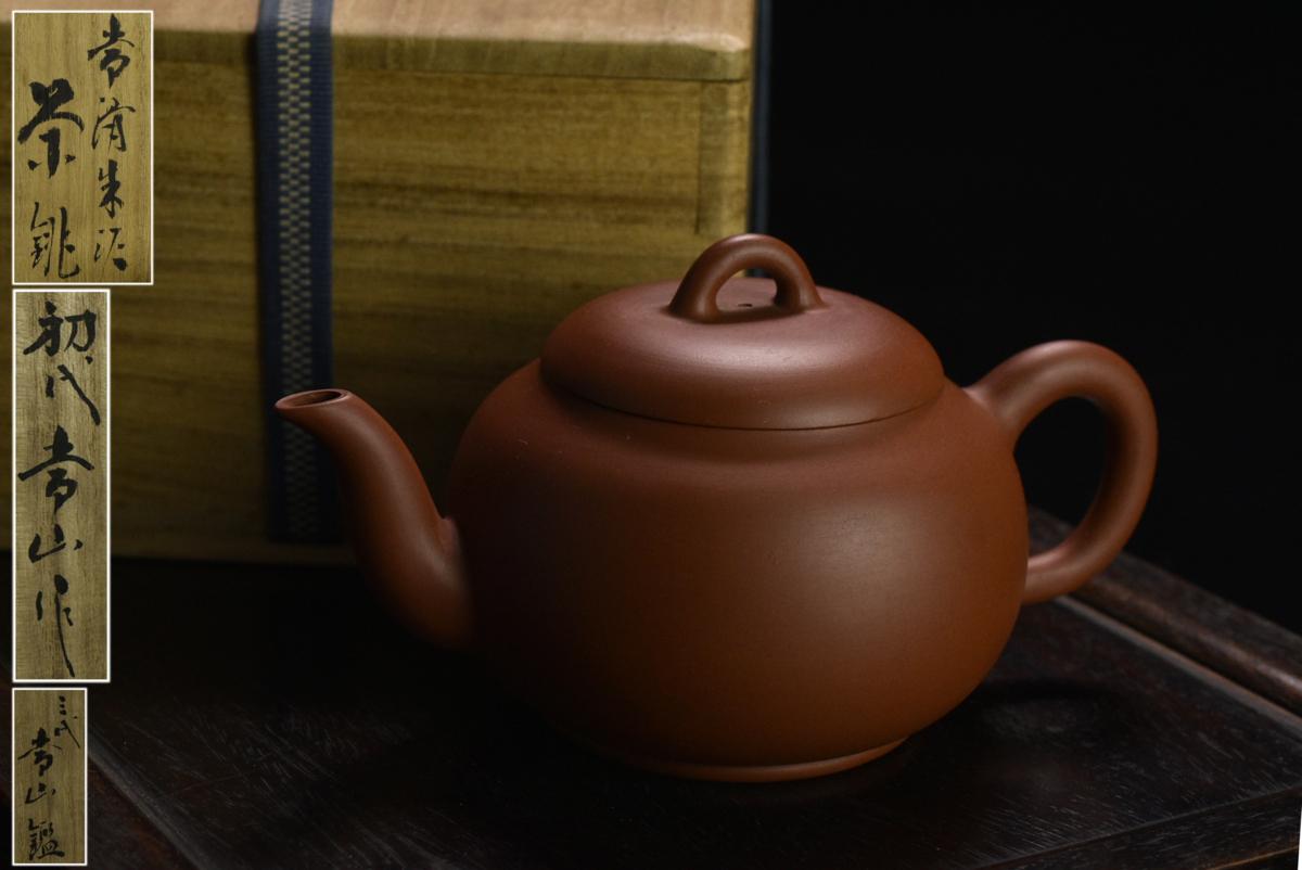 三生蔵 常滑焼 朱泥急须 急须 茶器 茶具 茶注 箱付 茶道具 煎茶道具 日本古玩骨董 F904822