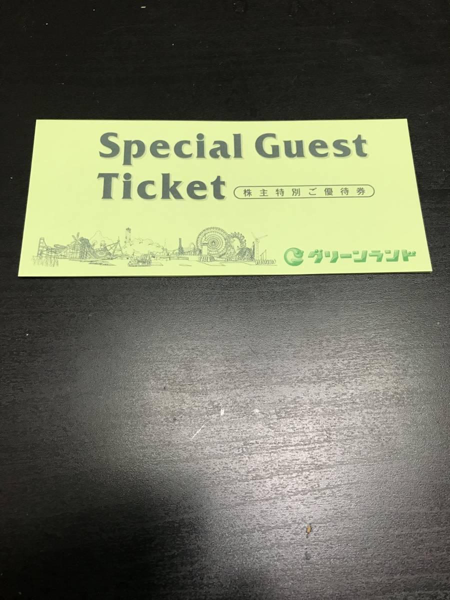 【最新】グリーンランド株主優待券2枚(1冊) 送料63円  2021年9月30日まで_画像1