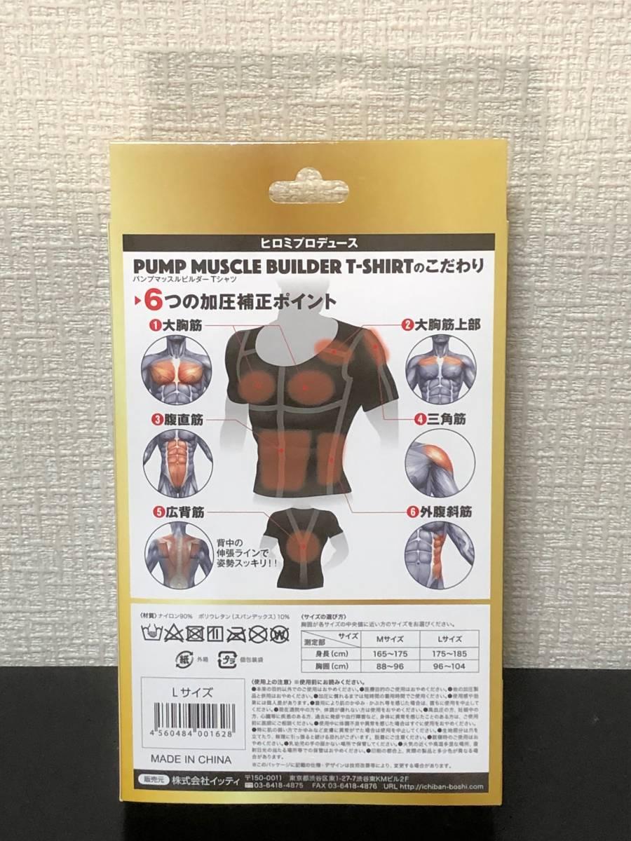 【即決・送料無料】加圧シャツ Lサイズ ヒロミプロデュース 大胸筋・腹筋
