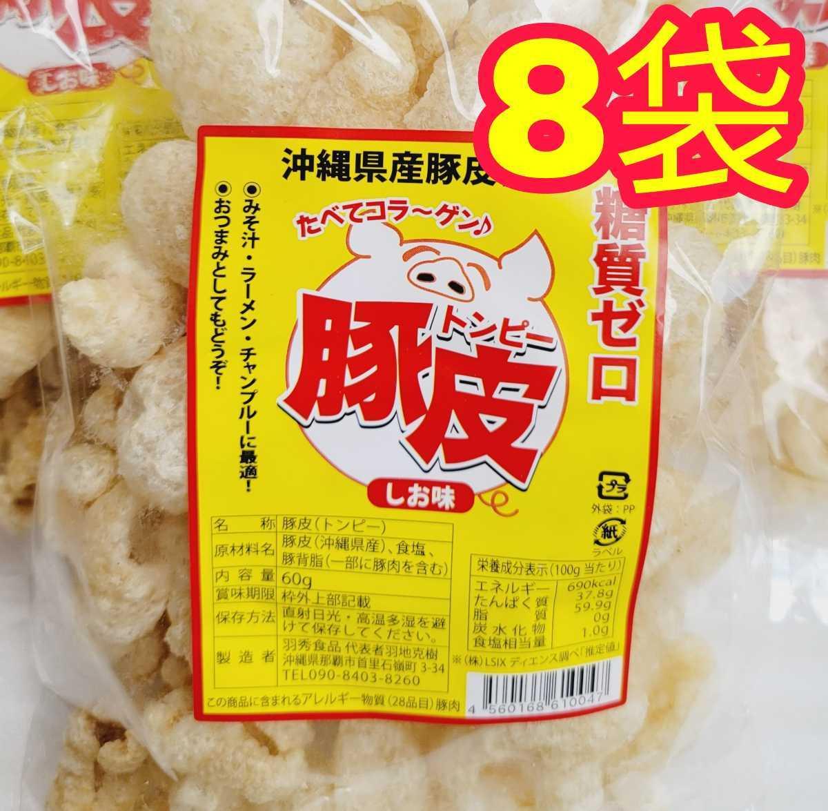 おつまみ、おやつに 沖縄 豚皮(あんだかしー) 8袋 セット  * お菓子 詰め合わせ トンピー しお味_画像1